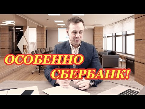 Шикарный разговор со сбером Сбербанк в шоке | Как не платить кредит | Кузнецов | Аллиам