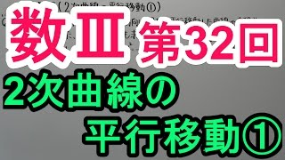 【高校数学】数Ⅲ-32 2次曲線の平行移動①