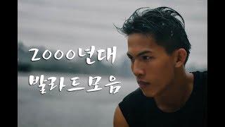 [KPOP MP3]♬2000년대 히트곡 노래모음 ★밤에 듣기좋은 발라드
