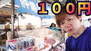 沖縄日帰り旅行で100均お菓子を全種買ってみた! thumbnail