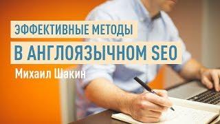 Эффективные методы продвижения в англоязычном SEO. Михаил Шакин
