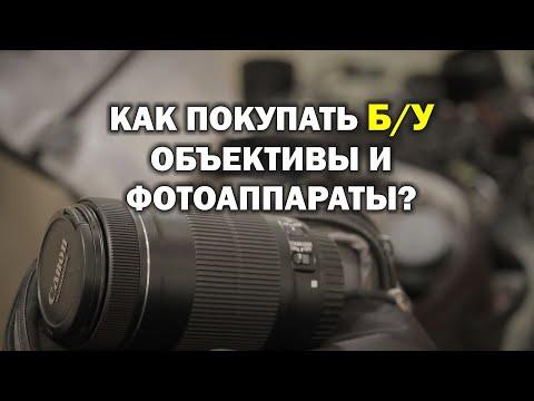 Как покупать Б/У фотоаппараты и объективы?