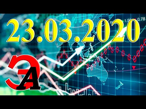 Курсы валют и цена на нефть сегодня 23 марта 2020 г. Доллар, Евро, нефть марки Brent, золото