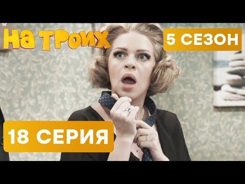 На троих - 5 СЕЗОН - 18 серия | ЮМОР ICTV thumbnail