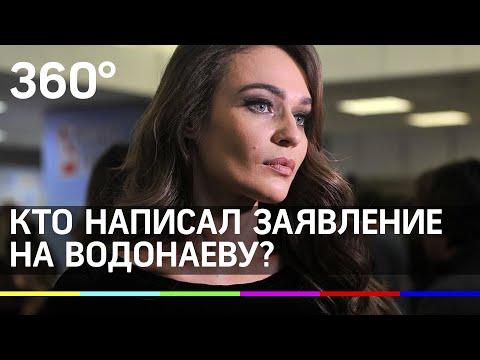 На Водонаеву написали заявление два человека. Кто они?