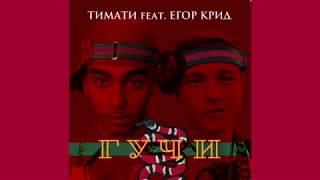 Егор Крид ft. Тимати - Гучи|Gucci (Премьера клипа, 2018)