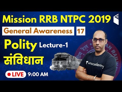 9:00 AM - Mission RRB NTPC 2019 | GA By Rohit Sir | Polity (Lecture-1) | Constitution