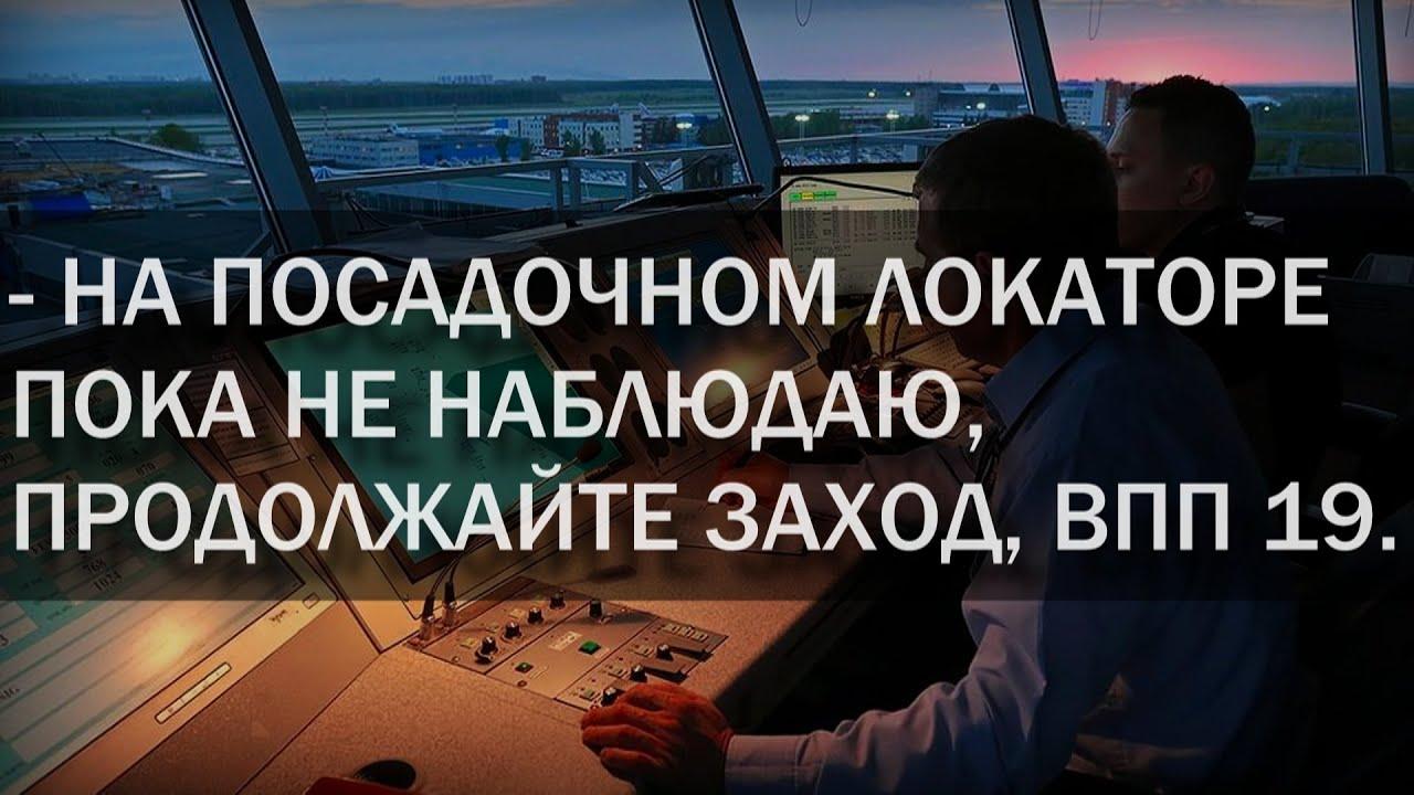 Запись переговоров пилотов флай дубай на русском купить квартиру в дубае дешево