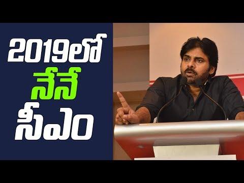 2019లో నేనే సీఎం | PawanKalyan interaction with media in Chennai | janasena party | Telugu Trending