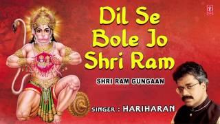 Dil Se Bole Jo Shri Ram Bhajan By HARIHARAN I Full Audio Song I Art Track