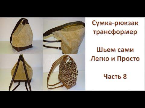 Ручки на рюкзак своими руками