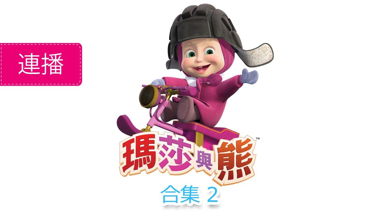 瑪莎與熊 - 合集 2 (20分鐘) 全新兒童動畫!