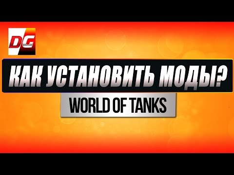 Как установить моды про танки