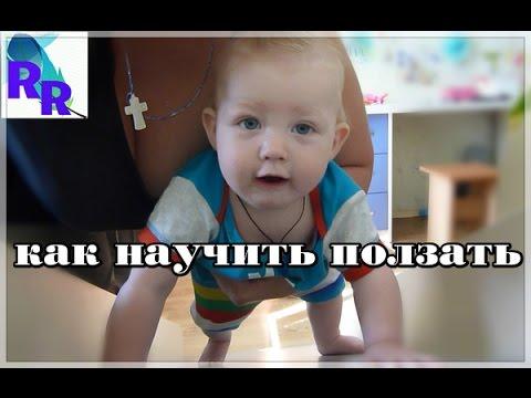 Как научить ребенка ползать/ простые упражнения/ Rita Rylikova