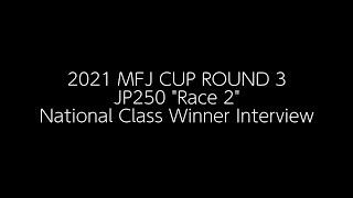 "2021 MFJ SUPERBIKE : MFJ CUP IN TSUKUBA  ""Race 2""【JP250 National Class】Interview"