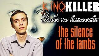 KinoKiller [Забег по классике] - Мнение о фильме