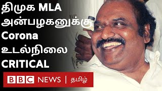 J Anbazhagan Condition Critical? DMK | Corona Virus | ஜெ.அன்பழகன்