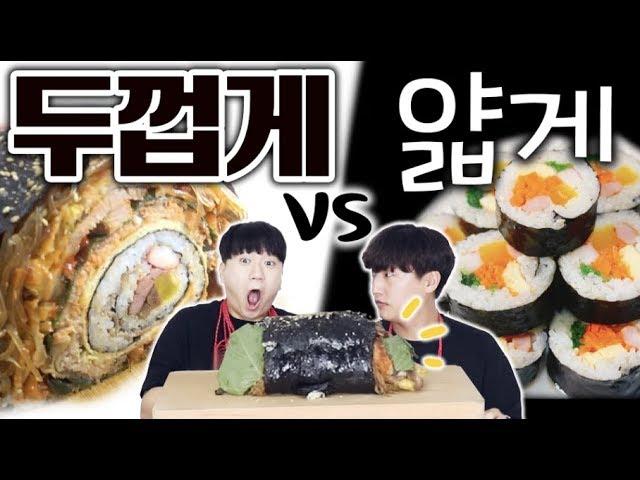 20cm 대왕 김밥 vs 얇은 김밥!!! 모든 음식을 두껍게vs얇게 -각자먹방