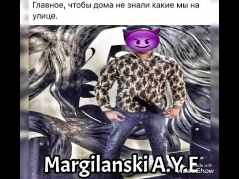 Маргилан  А.У.Е Жизнь Ворам