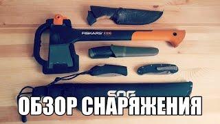 Обзор снаряжения: Топор, мачете, ножи