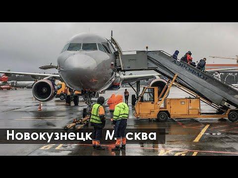 Полет в реальном времени. Новокузнецк (NOZ) - Москва(SVO). Аэрофлот  Airbus A321 VP-BFK SU1459.