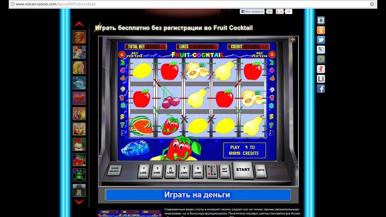 Казино Вулкан Игровые Автоматы Онлайн Азартные Игры от Клуба Вулкан Удачи | Игровой Клуб Вулкан Fruit Cocktail