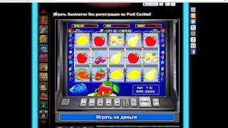 Игровой Клуб Вулкан Fruit Cocktail(, 2012-08-22T08:42:17.000Z)