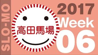 〈SLO-MO〉Billboard AD TOKYO, JAPAN - Takadanobaba Station HOT 100 ...