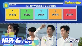 [Pre-release] Who is Sha Yi's son? Cai Xukun is the answer option? /EP1 Keep Running S9