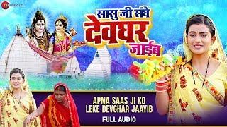 अपना सास जी को लेके देवघर जायब Full Audio | Saasu Ji Sange Devghar Jaayib | Akshara Singh
