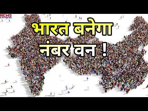 2024 तक China Population के मामले में India से होगा पीछे | MUST WATCH !!!