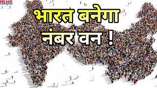 2024 तक China Population के मामले में India से होगा पीछे   MUST WATCH !!!