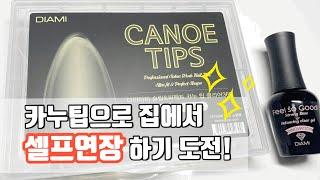 [셀프젤네일] 집에서 초간단 카누팁 셀프연장 도전 / …