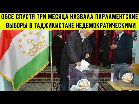 ОБСЕ спустя три месяца назвала парламентские выборы в Таджикистане недемократическими.