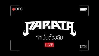 จำเป็นต้องลืม - PARATA (Sound Check Live Discovery Pub จ.สุพรรณบุรี)