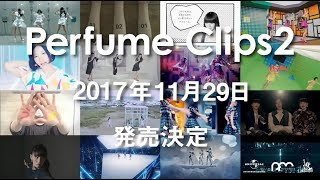 「Perfume Clips 2」 展開図付き (Teaser)