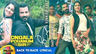 ongala-podanum-sir-back-to-back-al-songs-jithan-ramesh-murugan-manthiram-anthony-dasan