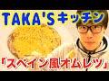 【糖質制限レシピ】まるでハンバーグ!スペイン風オムレツ!【TAKA'S キッチン】