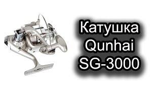 Обзор катушки Qunhai SG-3000
