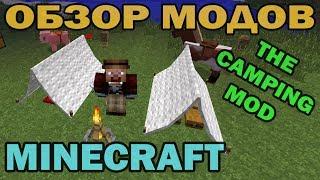 обзор мода на лагерь 4# The Camping Mod на версию 1.7.10
