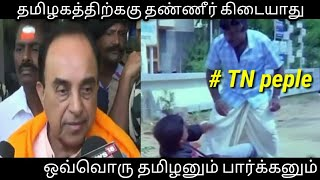No Cauvery water for TN Says-video memes