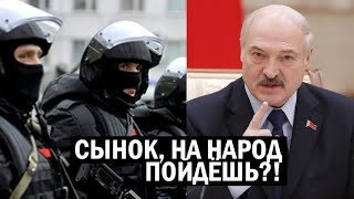 Срочно - Беларусь ПРОЗРЕЛА от откровений: ВЕРБОВКА в ОМОН - новости и политика