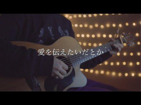 愛を伝えたいだとか/あいみょん(Acoustic covered by あれくん)