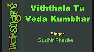 Viththala Tu Veda Kumbhar - Marathi Karaoke - Wow Singers