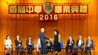 2016 香島中學第七十屆畢業典禮 頒發品學兼優三等獎