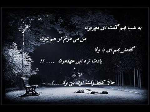 Persian Sad Song