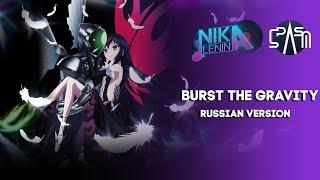 Accel World / Burst The Gravity (Nika Lenina & SPASM Russian Cut Version)