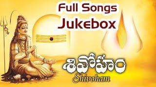 Shivoham Album Full Songs  Jukebox || S.P.Balasubhamanyam ||