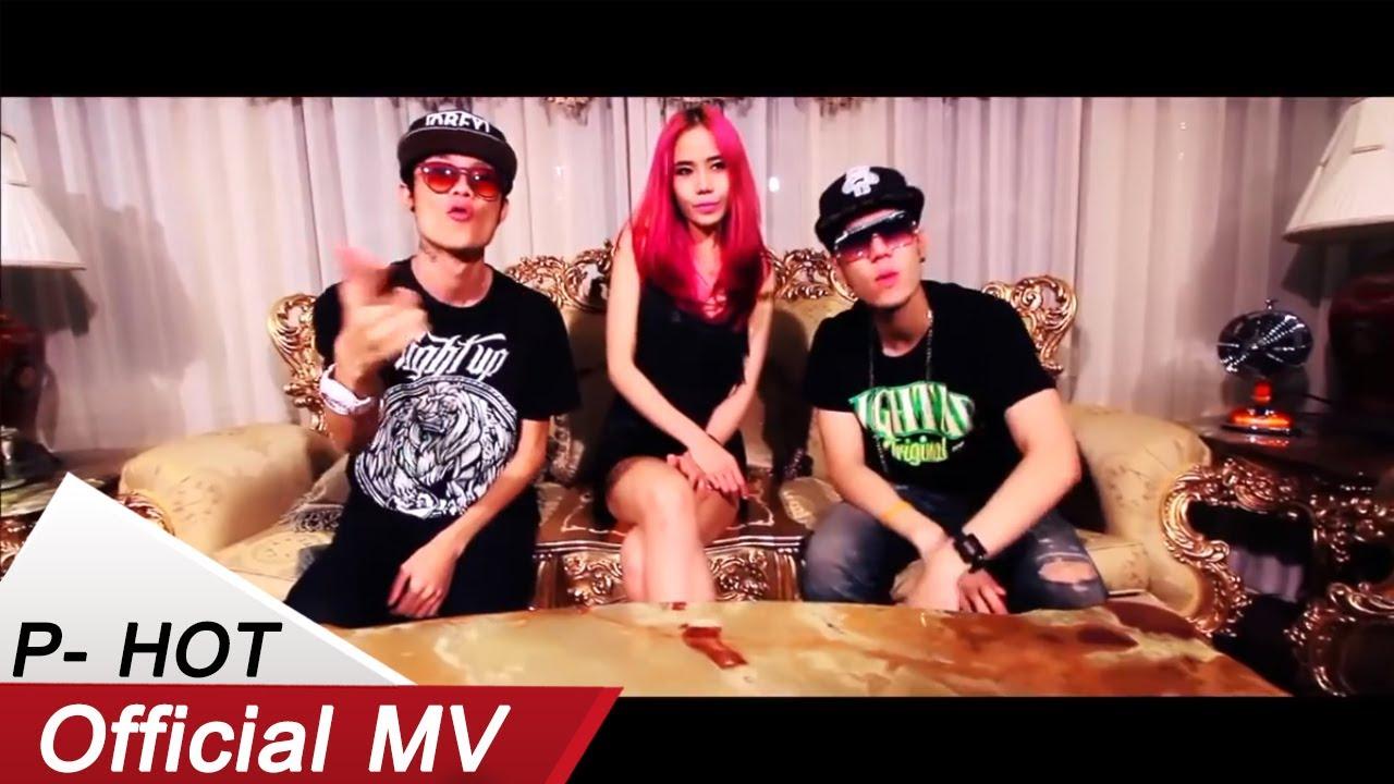 หน้าปลวก แล้วไง -P-HOT feat SNOOPKING Official Music Video HD