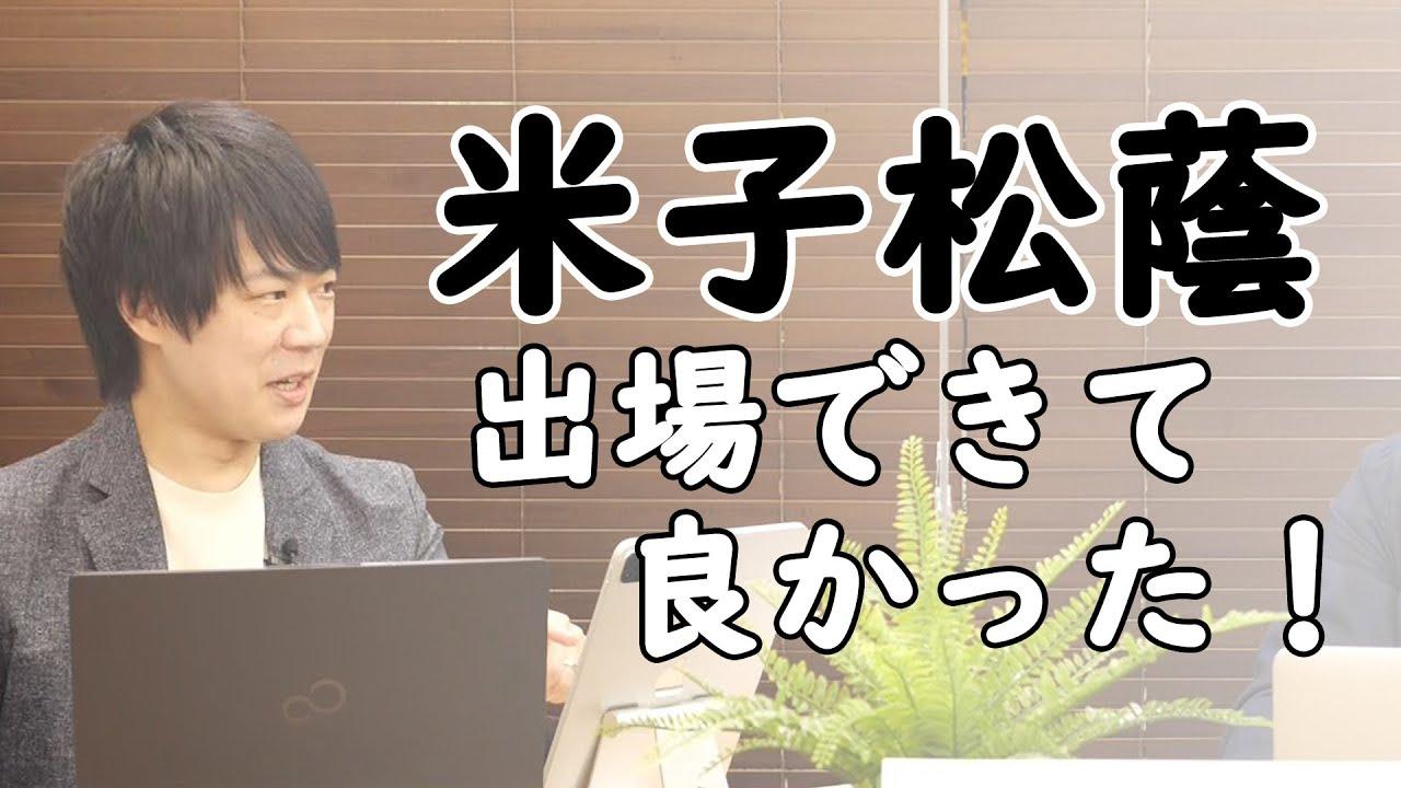 米子松蔭、出場辞退からの劇的逆転!サヨナラ勝利! KAZUYA CHANNEL GX 2